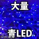 【LED】96個のLEDが青く美しく輝く!パーティに最適なインテリア!