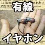【イヤホン】2ドライバ搭載のメタリックがかっこいい!120cmのイヤホン!