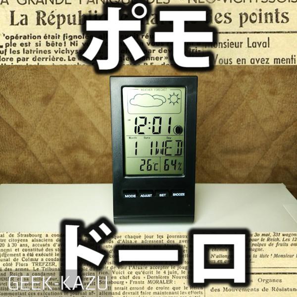 【デジタル温湿度計】時計!温度!湿度!日付!アラーム!全部入り!