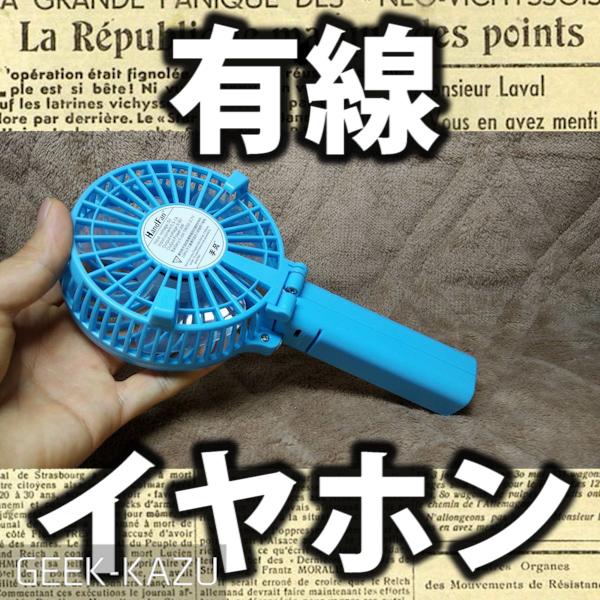 【扇風機】折り畳めて、手で持てる!ディズニーランドに持って行きたいミニ扇風機!