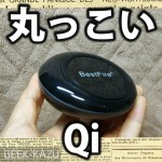 【Qi】滑り止め抜群!の丸っこくててかわいい無接点充電器!Qi(チー)