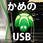 【USBメモリー】かめさんのかわいいUSBフラッシュメモリー