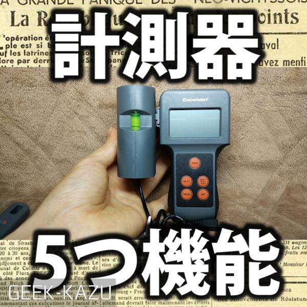 【マルチ計測器】・金属探知・超音波距離測定・木材水分測定・DCバッテリー電圧測定・AC電圧検出