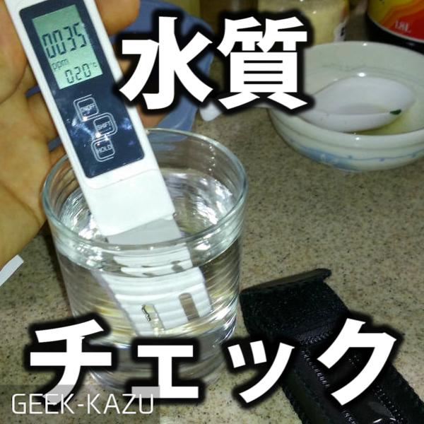 【水質測定器】水に突っ込むだけで水の汚染度を測定できるぞ!