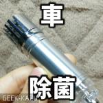 【オゾン脱臭機】イオンの力で車のイヤーな匂いを脱臭する方法!