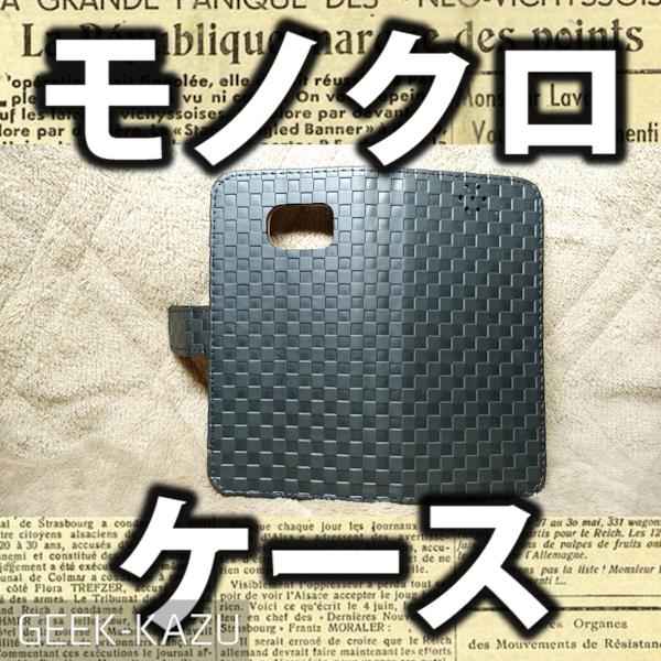 【Samsung Galaxy S7 Edge ケース】モノトーンのおしゃれなケース