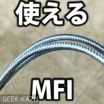【Lightningケーブル】MFI認証済み!シンプルだけど使いやすい!