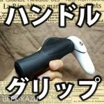 【自転車グリップ】手が痛くならない!柔らかいゴムの交換式ハンドル・グリップ!