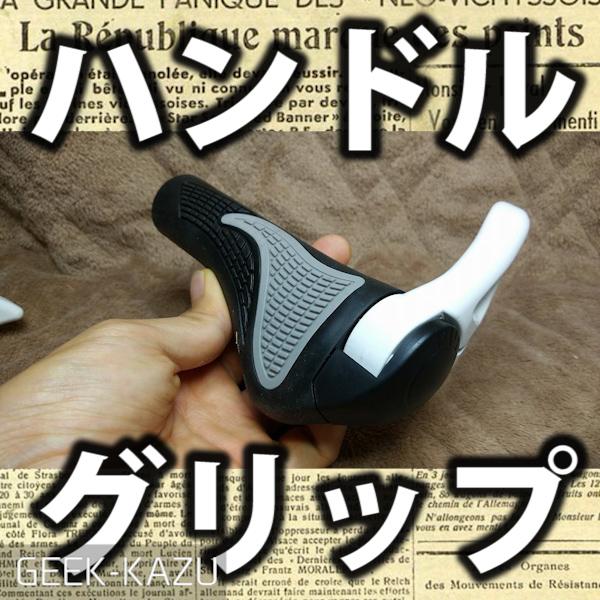 【自転車グリップ】握り安さがアップする!自転車用のハンドル・グリップ!