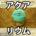 【扇風機】アクアリウムを楽しめる!?新感覚扇風機!!