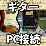【USBギターケーブル】ギターとパソコンをケーブルでつなぐケーブル。