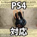 【ゲーミングヘッドセット】PS4対応の軽い!Gaming Headset