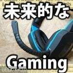 【ゲーミングヘッドセット】PS4対応!近未来的なデザインでFPSやろう!