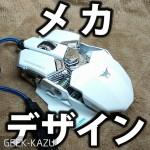 【ゲーミングマウス】かっこいい!かっこ良すぎる!メカニカルなGaming Mouse!!