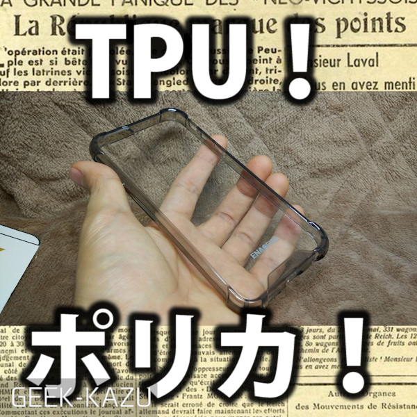 【iPhone6/6Sケース】TPUとポリカーボネートの融合!最新のシンプルケースの決定版!