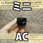 【ACアダプター】超コンパクトな真四角のスマホ用充電器!