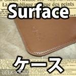 【Surfaceケース】まるで革!高級デザインのシンプルなサーフェスケース!