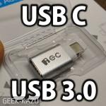 【USB Type-C → USB 3.0】コンパクトで高性能な変換アダプター!