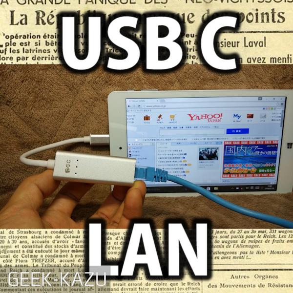 【Type-C,Lanアダプター】MacBookによく似合う!シルバーデザインのLANアダプター!