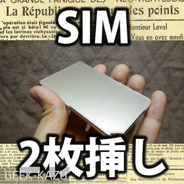 【Simアダプター】iPhoneで2つのSIMを使えるようにする方法