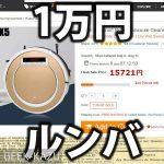 【Gear Best】中華ロボット掃除機がルンバの半額以下で変えてしまう件