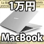 【中華ノート】最新のMacBook Airを1万円で買う方法!Jumper Ezbook 2 Ultrabook