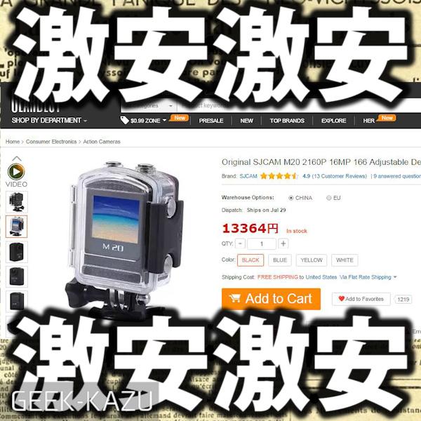 【GEAR BEST】中華ガジェットの大セール!激安!激安!激安!大量クーポン祭り!