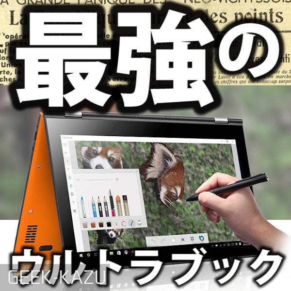 【中華タブ】コンパーチブルノートPC!まるでYOGAのタブレットを2万円で買う方法!(VOYO VBook V3)