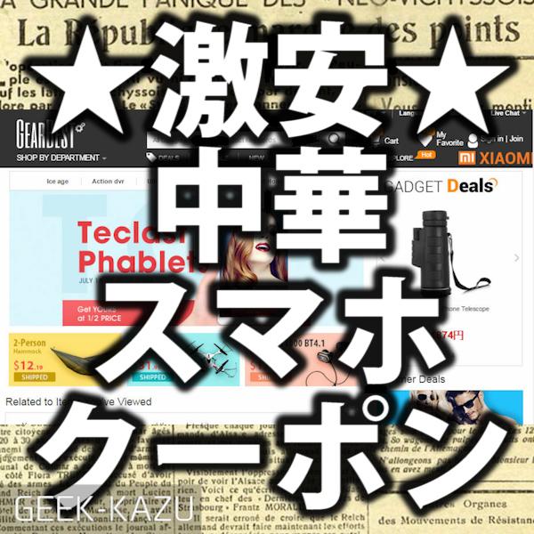【GearBest】中華スマホXiaomiが激安で買えるクーポン割引実施中!