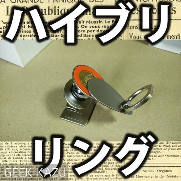 gedigitech-holder-ring
