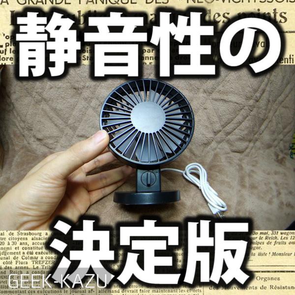 【扇風機】ダブルの羽で静音なのに、強風を感じる!デスク設置型の小型ファン!