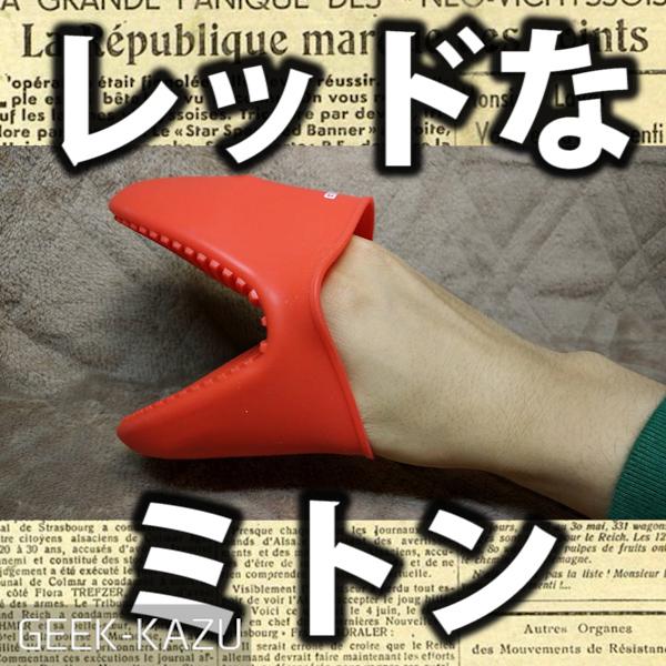 【ミトン】真っ赤なコンパクトなシンプルミトン!