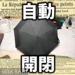【折り畳み傘】ワンタッチで自動開閉!ビジネスマンでも使いやすいシンプルなデザイン!