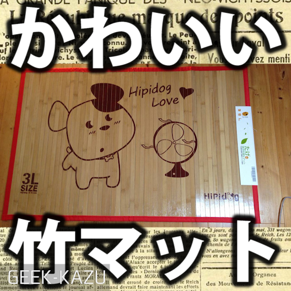 【クーラーマット】如くだけでひんやり気持ちいいよ!ペットに最適な竹マット