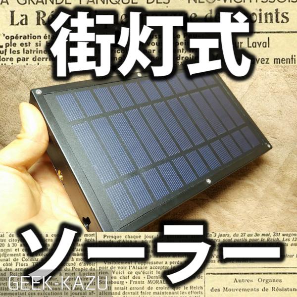 【ソーラーライト】街灯の様に設置ができる!板状の太陽パネルLED照明!