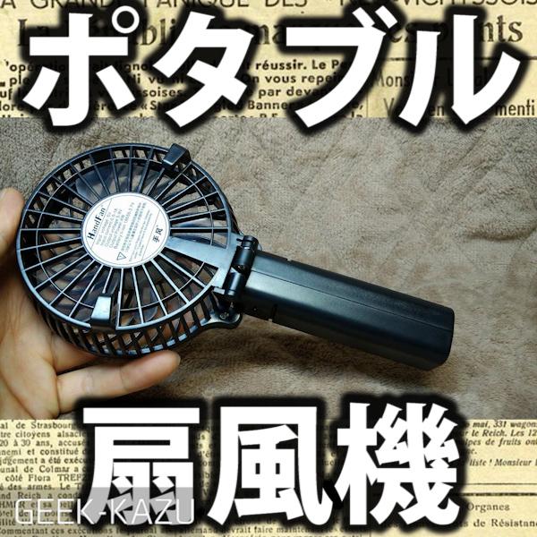 【ポータブル扇風機】取っ手がとても持ちやすくて、コンパクトに折りたたみができる。