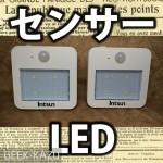 【センサーライト】人感&光感知センサー搭載の便利なライト!