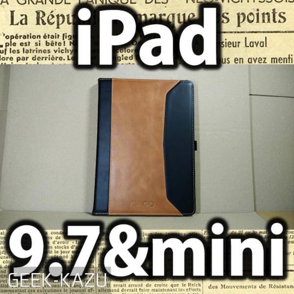 kavago-shop-ipad-9.7-mini-case