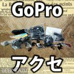 【GoProアクセサリー】付属品が多すぎる!激安のアクセサリーキット!