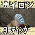 【microUSB & Lightningケーブル】1本で2役!どっちも使えて、気持ちのいいナイロンコーティング!