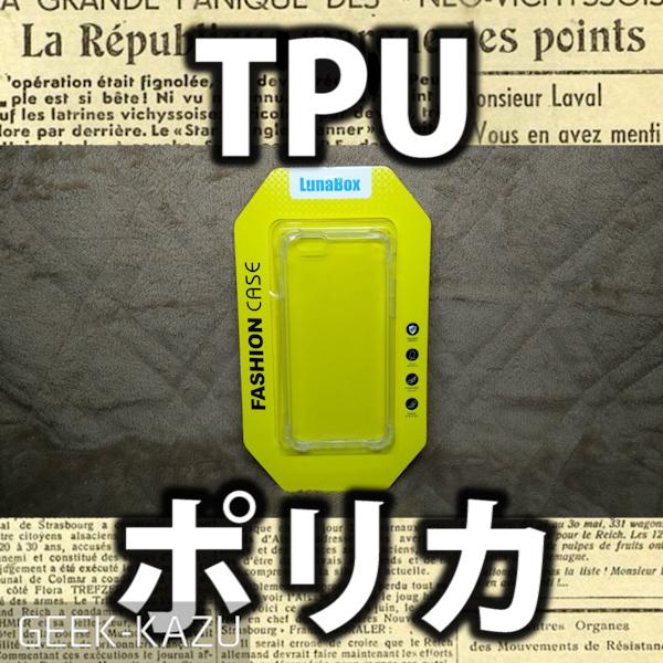 【iPhone6/6Sケース】シンプルなストラップホール付きのTPUクリアケース