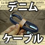 【microUSB】ジーパン生地のかっこ良すぎる!マイクロUSBケーブル!