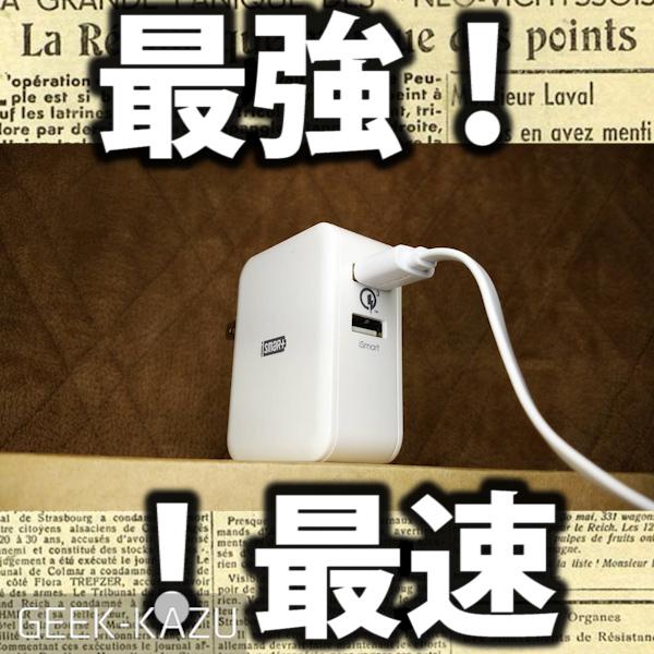 【USB充電器】Quick Charge 3.0対応!iSmart対応!宇宙最強のACアダプター!