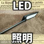 【LEDスタンド】タッチパネル式!触って明るさと色温度が調整できるぞ!