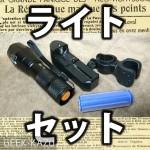 【フラッシュライト】ハイスペックすぎる懐中電灯!充電式 & 充電器セット!