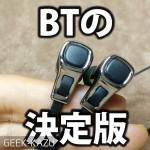 【BTヘッドセット】高級感抜群のブラック・メタリックなブルートゥース・ヘッドセット!
