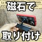 【カー・スマホホルダー】CDスロットに差し込むだけで使えるぞ!磁石型のスマートフォンホルダー!