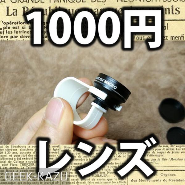 【スマホ・レンズ】安すぎる!初めて買いたい!スマホ用レンズの決定版!