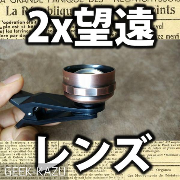 【スマホ用望遠レンズ】2倍率で遠くの写真もくっきりと撮影する方法!