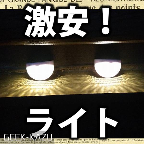 【ソーラーライト】激安なのに2個セット!コスパ抜群の太陽電池式ライト!